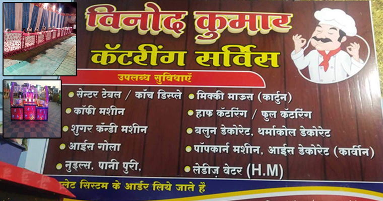 Vinod Kumar Catering Services
