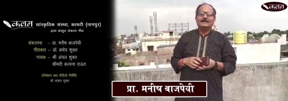 hasya-kavi-manish-bajpeyee